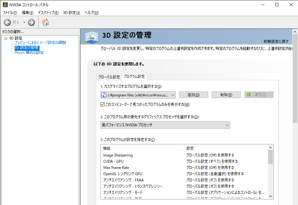 NVIDIA Control Panel 2020_04_02 15_18_05.png